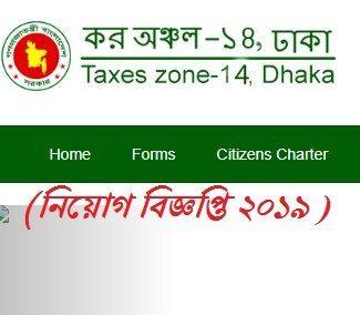 Tax Commissioner's Office Job Circular 2019((নিয়োগ বিজ্ঞপ্তি ২০১৯ )