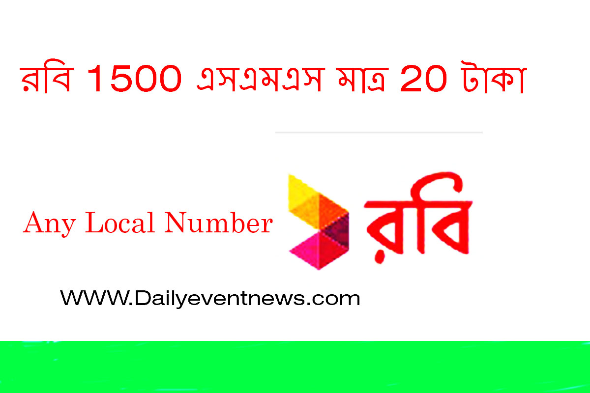 Robi 1500 SMS 20 TK Offer 2019 (Any Local Number)