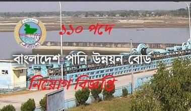 Bangladesh Water Development Board(BWDB) Job Circular 2019(১১০ পদে নিয়োগ বিজ্ঞপ্তি))
