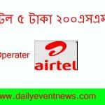 Airtel SMS Pack 2020- Airtel 200 SMS 5 Taka