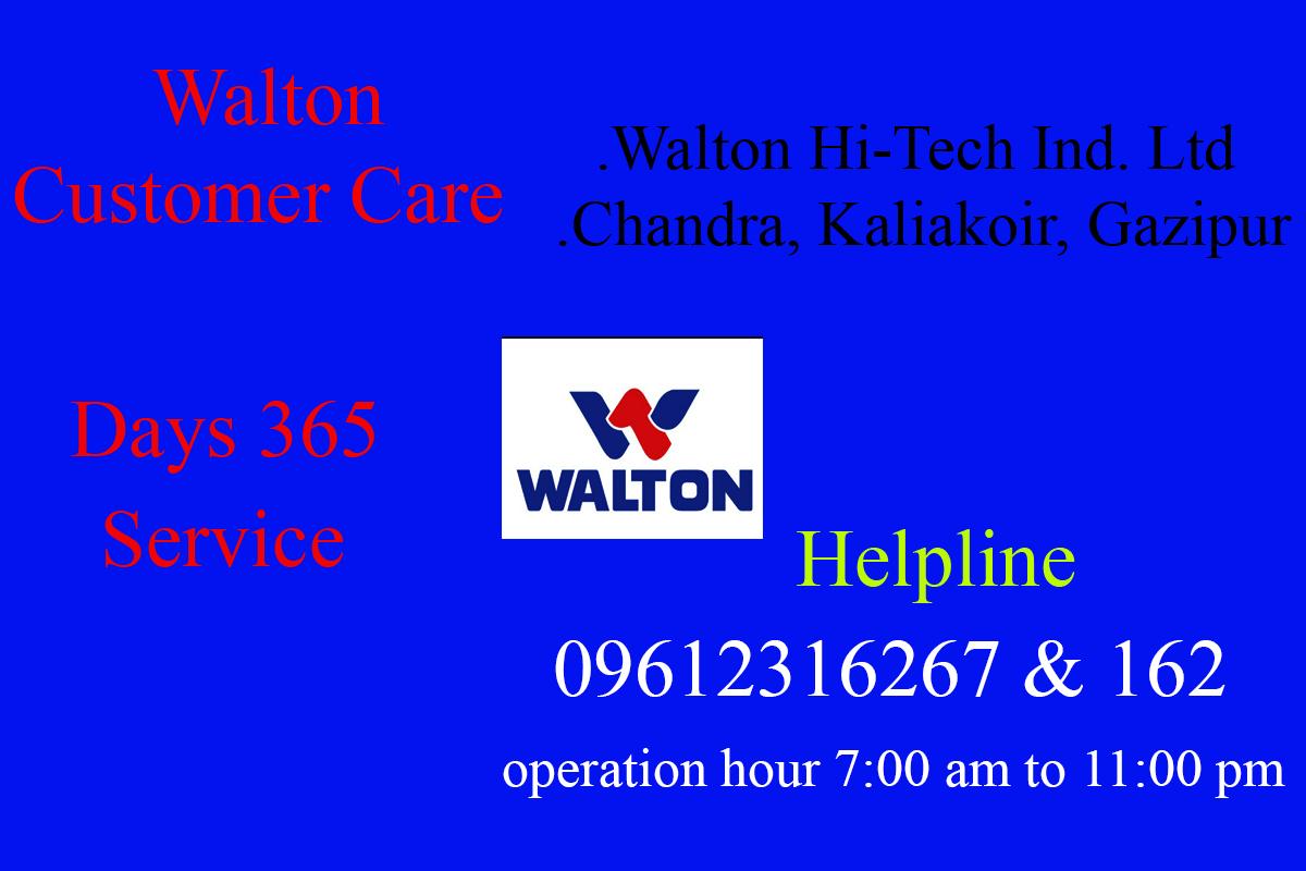 Walton Customer Care :  Contact Number & Address ,Location !