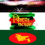 Victory Day of Bangladesh 2021- Bijoy Dibosh 2021:Quotes,Wishes, Greetings, Images, Messages, Pictures, Photos, Text, Pic, SMS &Wallpaper