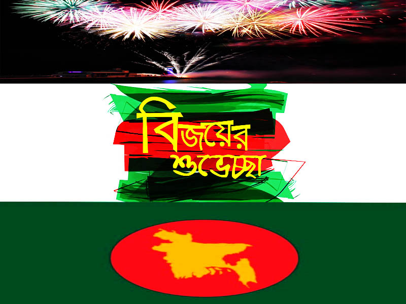 Victory Day Of Bangladesh (Bijoy Dibos) 2019 Picture, Images, Wallpaper