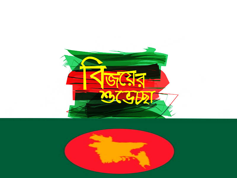 Victory Day Bangladesh 2020 (Bijoy Dibosh 2020) Wallpapers, Picture, Images, Photos: