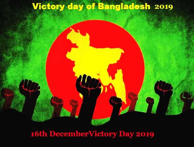 Victory Day Bangladesh-Bijoy Dibosh Picture, Images, Wallpaper