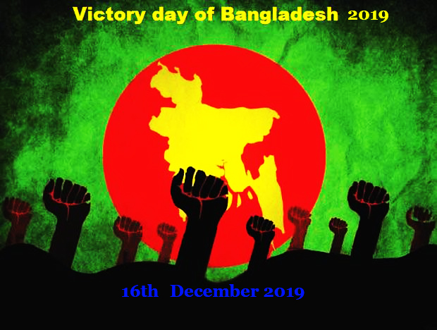Victory Day of Bangladesh 2019- Bijoy Dibosh 2019: Images, Pictures, Photos, Text, Pic, &Wallpaper