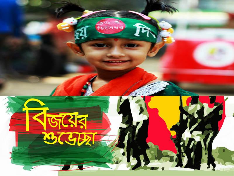 Bijoy Dibosh 2019 Picture, Images, Wallpapers