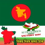 Bijoy Dibosh 2021 Wallpapers, Picture, Images, Photos – Victory Day Bangladesh 2021