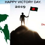 Victory Day of Bangladesh 2020-Quotes, Wishes, Status, Greetings, Text, SMS-Bijoy Dibosh 2020
