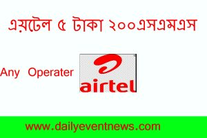 airtel sms pack 2020 at any Local Number