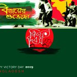 Victory Day of Bangladesh 2020- Bijoy Dibosh 2020:Quotes,Wishes, Greetings, Images, Messages, Pictures, Photos, Text, Pic, SMS &Wallpaper