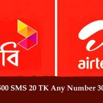 Robi 1400 SMS 20 TK Any Number for 30 Days – Robi 1400 SMS Code