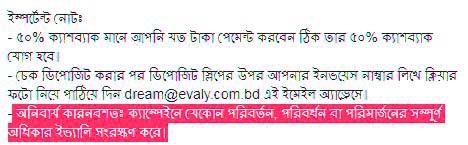 Evaly Offer 2020 - Evaly 100 % Cashback Offer 2020