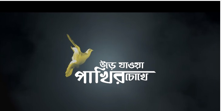 Urey Jawa pakhir chokhey song Lyrics and Download link