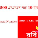 Robi 500 SMS 10 TK 2020 (Any Local Number)