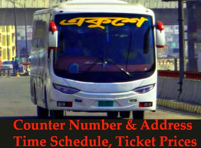 Ekushe Express Ticket Counter, Mobile Number price