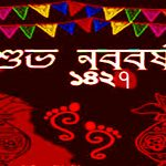 Pohela Boishakh 2020 – Pohela Boishakh 1427 – Shuvo Noboborso 1427: Wallpaper, Picture, Pic, Images