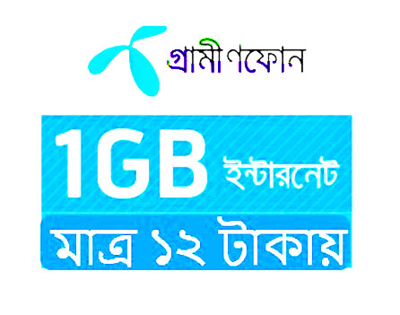 GP 1 GB Offer -  GP 1GB Internet 12 Taka Offer 2020