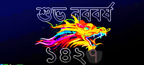 Pohela Boishakh 2020 - Pohela Boishakh 1427 - Shuvo Noboborso 1427: Wallpaper, Picture, Pic, Images: