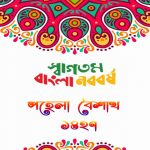 Pohela Boishakh 2021 (1428) Images, wallpaper, Picture, SMS, Wishes, Greetings