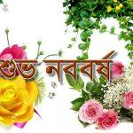 Pohela Boishakh  2021 Images & Pic