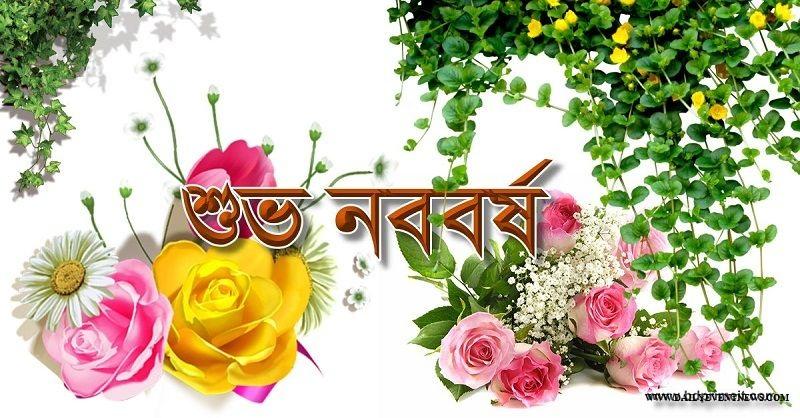 Best Pohela Boishakh Picture 2020: