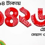 Robi Pohela Boishakh Offer 2020 1426 MB Internet 14TK