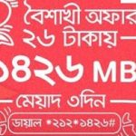 Airtel Pohela Boishakh Offer 2020 1426 MB Internet 26 TK!