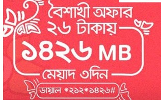 Airtel Pohela Boishakh Offer 2020
