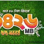 Banglalink Pohela Boishakh Offer 2021