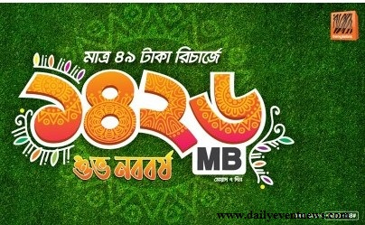 Banglalink  Pohela Boishakh Offer 2020
