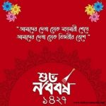 Pohela Boishakh Wallpaper, Image, Picture, SMS, Quotes, Message, Wishes, Greetings 2020