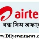 Airtel  Bondho Sim offer 2020
