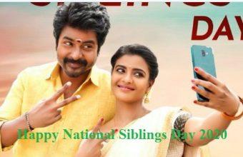Siblings Day – National Siblings Day -Happy Siblings Day -National Siblings Day 2021!