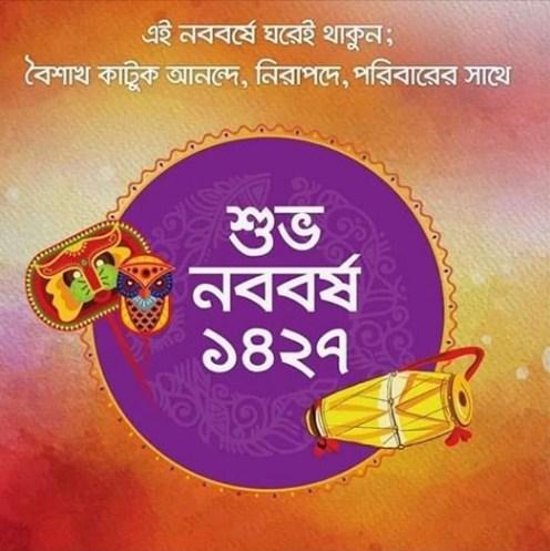 Pohela Boishakh 2021 pic