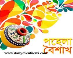 Pohela Boishakh pic 2021