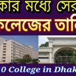 Top 10 College in Dhaka 2020