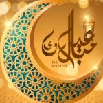 Happy Eid Mubarak Quotes, Wishes, Gifts, Messages, Greetings, SMS, Sayings, Status