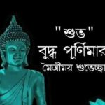 Happy Buddha Purnima 2020:Wishes, Messages, SMS, Quotes