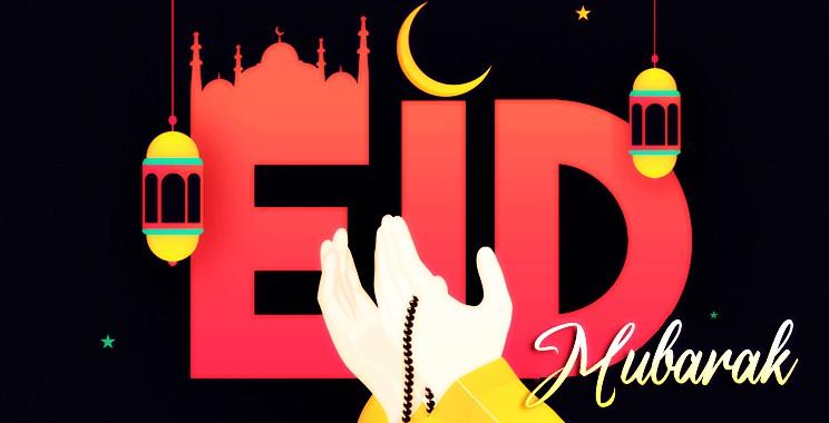 Eid Mubarak 2021 wallpaper