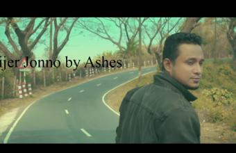Nijer Jonno ( নিজের জন্য ) song Lyrics and Download link – Ashes | Official Music Video