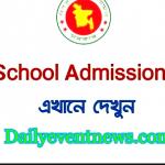 Govt School Admission Lottery Result 2021 – Gsa Lottery Result 2021