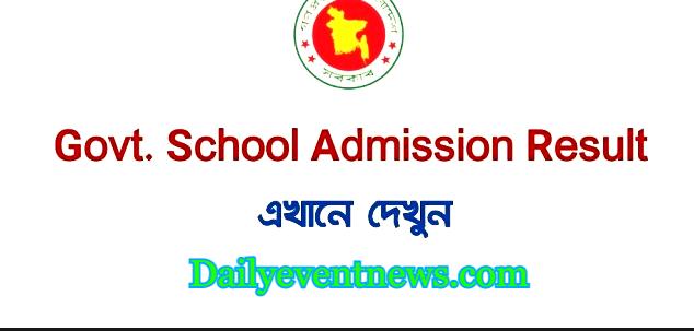 Govt School Admission Lottery 2021