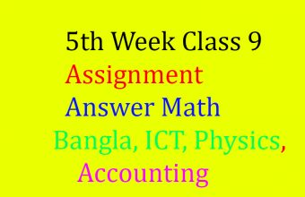 5th Week Class 9 Assignment Answer Math, Bangla, ICT, Physics, Accounting, Higher Mathematics, Islam and Moral Education Assignment., Economics General Science (Biggan), Islam & Moral Studies / Hinduism / Buddhism / Christianity