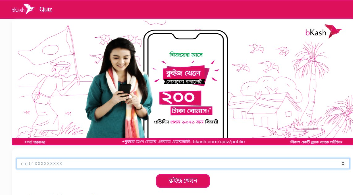 Bkash Live Chat Support , Bkash Chat, Bkash helpline number , Bkash Live Chat, Bkash Quiz, Bkash Offer, বিকাশ কুইজ