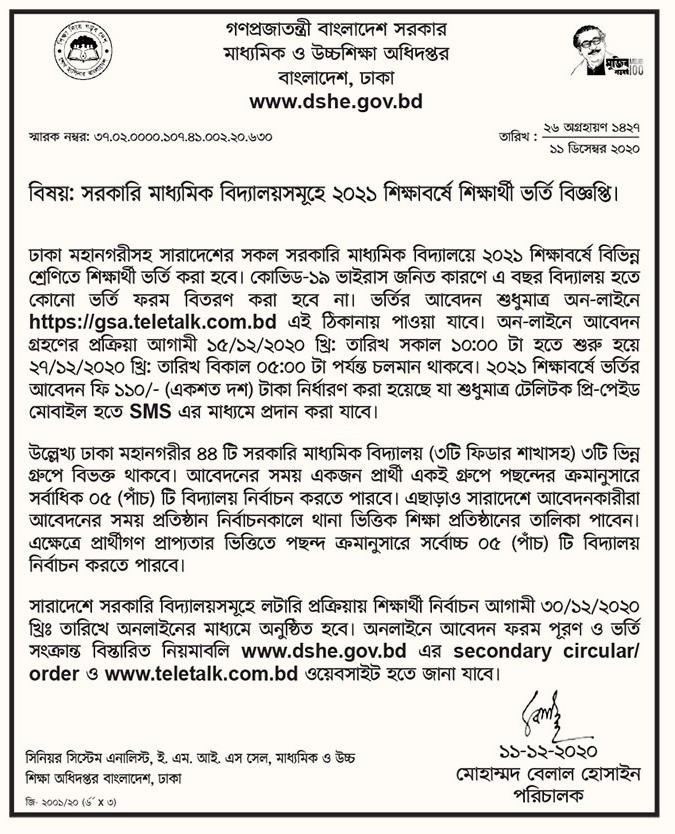 Dhaka Govt School Admission Circular 2021