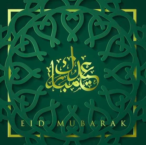 Eid Ul Fitr Pic 2021 HD