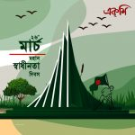 26 march 2021 Pic, Picture, Images, Wallpapers, photos, Banner, Poster HD- Independence Day of Bangladesh 2021