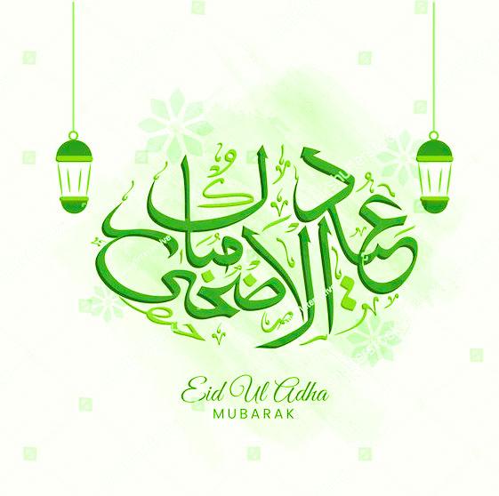 Eid Mubarakimages 2021