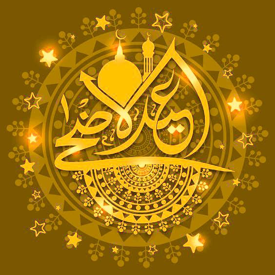 Eid ul adha photo 2021